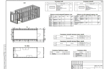 Модульное строительство: разрешительная и техническая документация