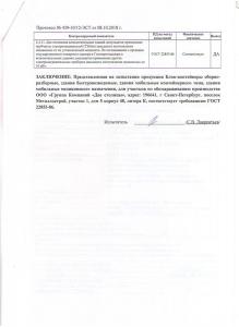 Протокол испытаний ГК Две столицы, стр.3