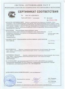 Сертификат ГК Две Столицы